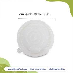 ฝาพลาสติก-ใช้กับถ้วย-8-ออนซ์-cover