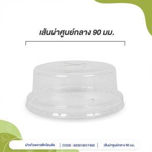 ฝาแก้วพลาสติกโดมตัด-ใช้กับแก้ว-16,22-ออนซ์-cover