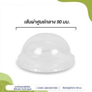 ฝาแก้วพลาสติกโดม-ใช้กับแก้ว-16,22-ออนซ์-cover