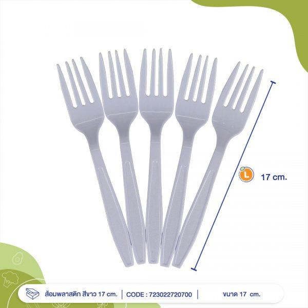 ส้อมพลาสติก-สีขาว-17-cm.