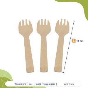 ส้อมไม้-11-cm-