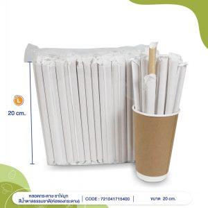 หลอดกระดาษ-ชาไข่มุก-สีน้ำตาลธรรมชาติ(ห่อซองกระดาษ)-cover