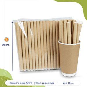 หลอดกระดาษ-ชาไข่มุก-สีน้ำตาล-cover2
