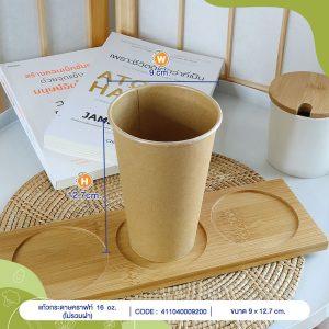 แก้วกระดาษคราฟท์-16-ออนซ์-(ไม่รวมฝา)-cover