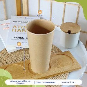 แก้วกระดาษคราฟท์22ออนซ์-(ไม่รวมฝา)-cover