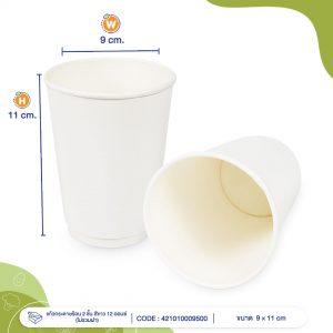แก้วกระดาษร้อน-2-ชั้น-สีขาว-12-ออนซ์-ปก