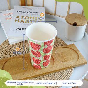 แก้วกระดาษลายดอกทิวลิปสีแดง-ขนาด-16-ออนซ์-(แก้วเย็น)-cover