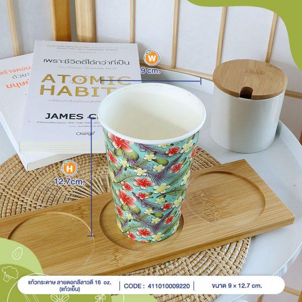 แก้วกระดาษลายดอกลีลาวดีขนาด16-ออนซ์-(แก้วเย็น)-cover