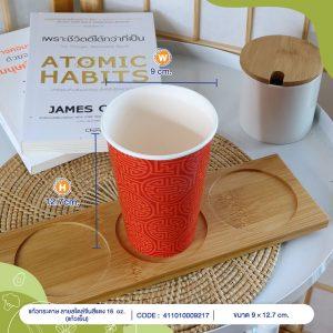 แก้วกระดาษลายสไตล์จีนสีแดง-ขนาด-16-ออนซ์-(แก้วเย็น)-cover