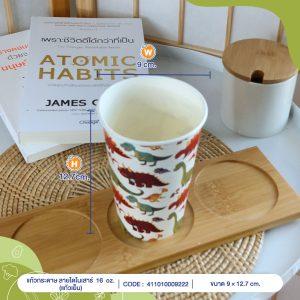 แก้วกระดาษลายไดโนเสาร์ขนาด16-ออนซ์-(แก้วเย็น)-cover