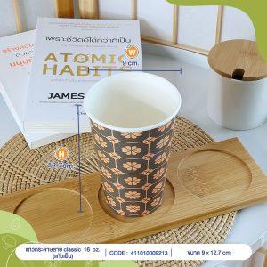 แก้วกระดาษลาย-classic-ขนาด-16-ออนซ์-(แก้วเย็น)-cover
