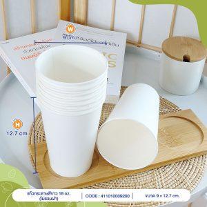 แก้วกระดาษสีขาว16-ออนซ์(ไม่รวมฝา)-cover