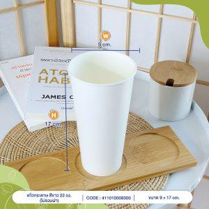 แก้วกระดาษสีขาว22-ออนซ์-(ไม่รวมฝา)-cover