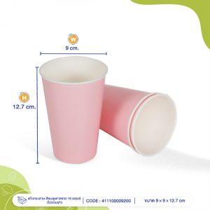 แก้วกระดาษสีชมพูพาสเทล-16-ออนซ์-1