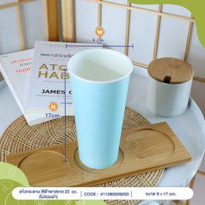 แก้วกระดาษสีฟ้าพาสเทล16-ออนซ์-(ไม่รวมฝา)-cover