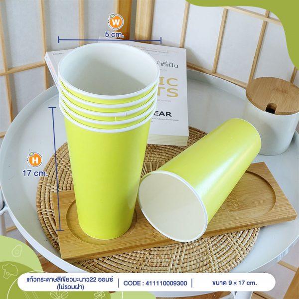 แก้วกระดาษสีเขียวมะนาว22-ออนซ์-(ไม่รวมฝา)-cover