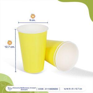 แก้วกระดาษสีเหลือง-16-ออนซ์-3