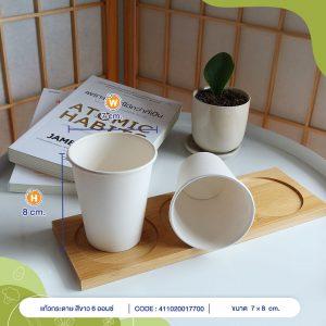 แก้วกระดาษ-สีขาว-6-ออนซ์-cover