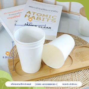 แก้วกระดาษ-สีขาว-8-ออนซ์-cover
