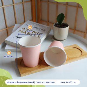 แก้วกระดาษ-สีชมพูพาสเทล-8-ออนซ์-cover