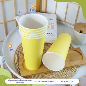 แก้วกระดาษ-สีเหลืองเลมอน-22-ออนซ์-(ไม่รวมฝา)-cover