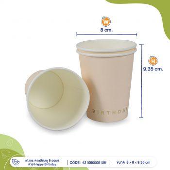 แก้วกระดาษ-8-ออนซ์-ปกhbd