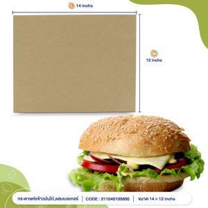 กระดาษห่อข้าวมันไก่,แฮมเบอเกอร์ สีน้ำตาลธรรมชาติ 12x14 นิ้ว
