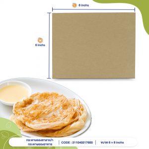 กระดาษรองอาหาร กระดาษห่อโรตี สีน้ำตาลธรรมชาติ 6x8 นิ้ว