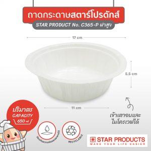 Product-Detail_SP_size_set5_C365-p-1