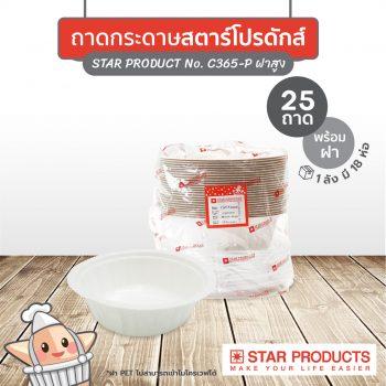 Product-Detail_SP_size_set5_C365-p-2