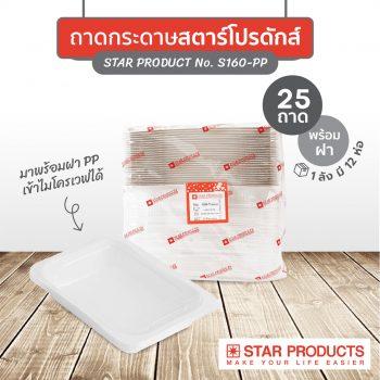Product-Detail_SP_size_set5_S160-pp-2