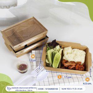 กล่องข้าวไฮบริด-ขนาด-700