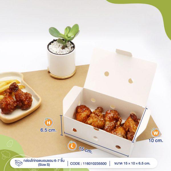 กล่องไก่ทอดบอนชอน-สีขาวบรรจุ-6-7-ชิ้น-(Size-S)profile