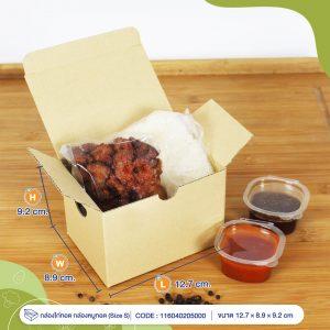 กล่องไก่ทอด-กล่องหมูทอด-(Size-S)-ปก