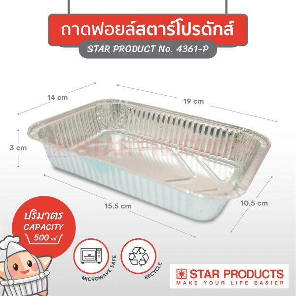 ถาดฟอยล์-STAR-PRODUCTS-No.4361-P-พร้อมฝาขนาด-500-มล.-5