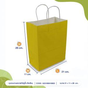 ถุงกระดาษคราฟท์มีหูหิ้ว-สีเหลือง-cover