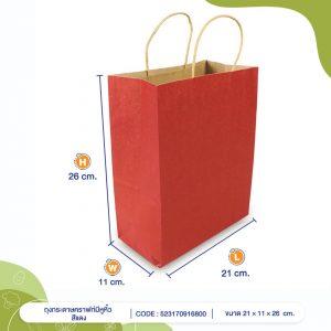 ถุงกระดาษคราฟท์มีหูหิ้ว-สีแดง-cover