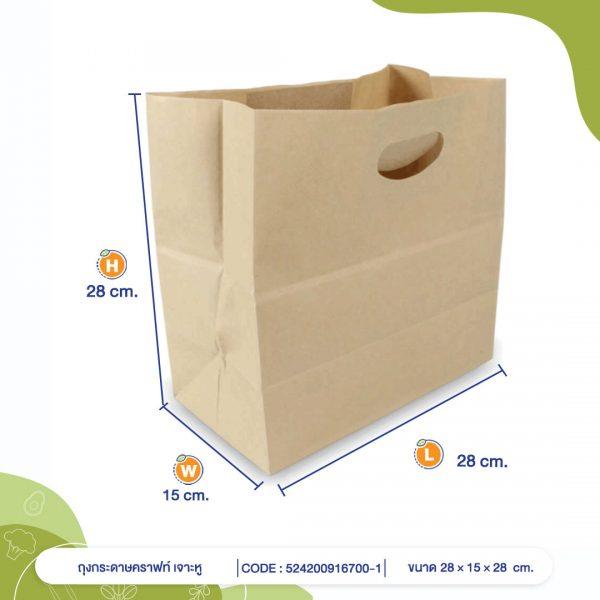 ถุงกระดาษคราฟท์-เจาะหู-28x15x28-cm-(ยxกxส)-cover