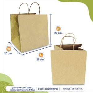 ถุงกระดาษคราฟท์-(Size-L)-หูหิ้วเกลียว-28x26x28-cm-ใส่กล่องเค้ก-2-ปอนต์-cover