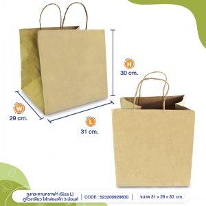 ถุงกระดาษคราฟท์-(Size-L)-หูหิ้วเกลียว-31x29x30-cm-ใส่กล่องเค้ก-3-ปอนต์-cover