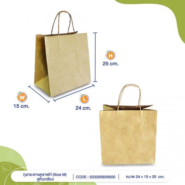 ถุงกระดาษคราฟท์-(Size-M)-หูหิ้วเกลียว-24x15x25-cm-cover