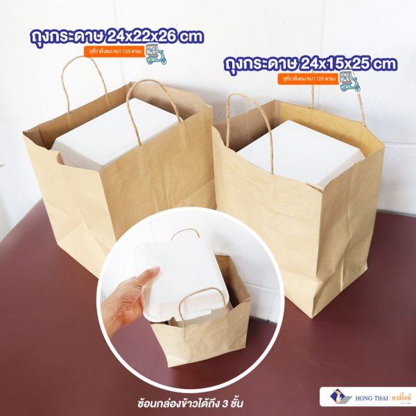 ถุงกระดาษคราฟท์ (Size M) หูหิ้วเกลียว 24x22x26 cm ใส่กล่องเค้ก 1 ปอนต์-3