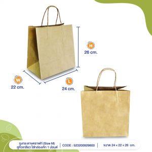 ถุงกระดาษคราฟท์-(Size-M)-หูหิ้วเกลียว-24x22x26-cm-ใส่กล่องเค้ก-1-ปอนต์-cover