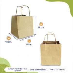 ถุงกระดาษคราฟท์-(Size-Mini)-หูหิ้วเกลียว-17x16x18-cm-cover