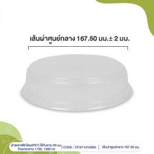 ฝาพลาสติกโดม(PET)-ใช้กับชาม-20-ออนซ์และถ้วยกระดาษ-1100,-1300-ml-cover