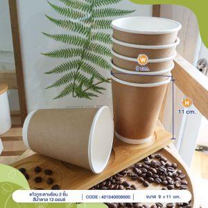 แก้วกระดาษร้อน-2-ชั้น-สีน้ำตาลธรรมชาติ-12-ออนซ์-(ไม่รวมฝา)-cover