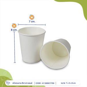 แก้วกระดาษสีขาว-6-ออนซ์ปก