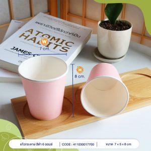 แก้วกระดาษสีชมพูพาสเทล-6-ออนซ์-ปกกรีนดี