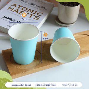 แก้วกระดาษสีฟ้าพาสเทล-6-ออนซ์-ปกกรีนดี