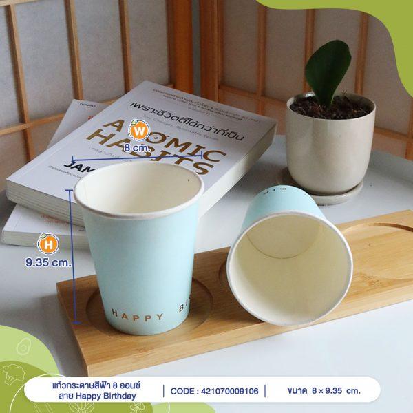 แก้วกระดาษสีฟ้า-8-ออนซ์-ลาย-Happy-Birthday-cover